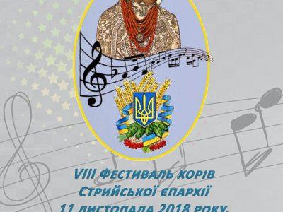 VІІI фестиваль церковних хорів Стрийської єпархії проведуть у Моршині