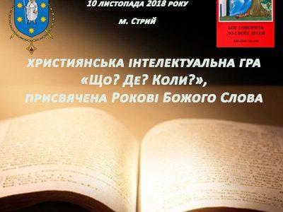 У Стрийській єпархії проведуть християнську інтелектуальну гру «Що? Де? Коли?»