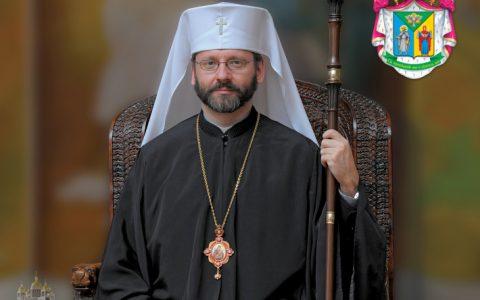 Послання Блаженнішого Святослава до духовенства УГКЦ на Великий четвер 2019 року Божого