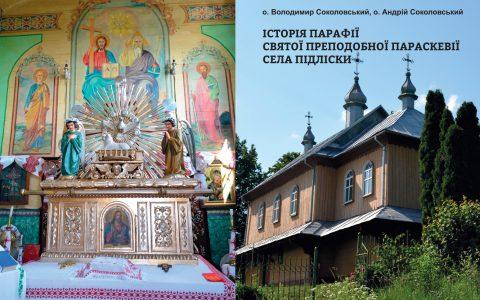 Вийшла друком книга «Історія парафії святої преподобної Параскевії села Підліски»