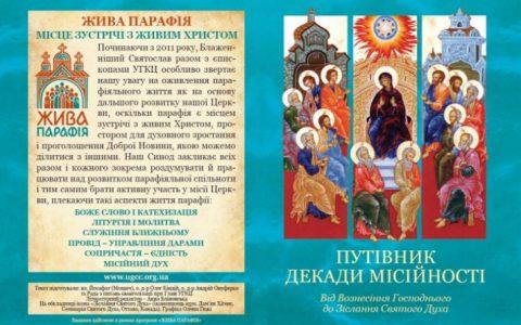 Від Вознесіння до Зіслання Святого Духа в УГКЦ триває Декада місійності