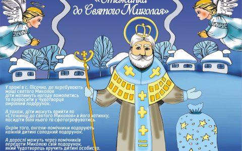 """Дітей запрошують до с. Пісочна пройти """"Стежинкою до Святого Миколая"""""""