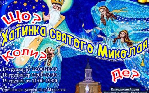 """Вперше у Стрию буде відкрита """"Хатинка святого Миколая"""""""