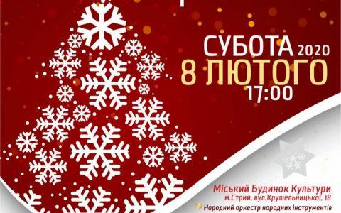 У Стрию відбудеться VIII благодійний концерт «Відлуння Різдва»