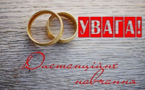 Дистанційне навчання для наречених