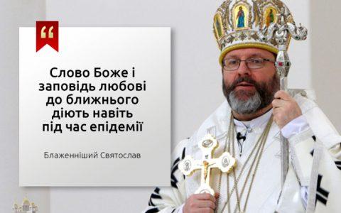 Коронавірус: Коментар Блаженнішого Святослава, Глави УГКЦ