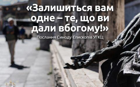 Послання Синоду Єпископів Української Греко-Католицької Церкви 2020 року до духовенства, монашества і мирян
