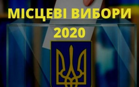 ЗверненняСиноду ЄпископівКиєво-Галицького Верховного Архиєпископства УГКЦдо вірних та всіх громадянз нагоди місцевих виборів