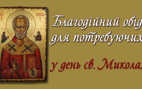 У день святого Миколая в Стрию проведуть благодійний обід для потребуючих