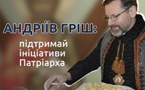 Збірка «Андріїв гріш» на підтримку душпастирських та соціальних ініціатив Глави УГКЦ