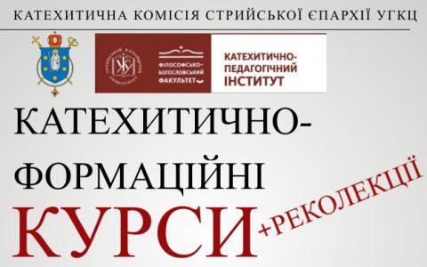 Запрошуємо на Катехитично-формаційні курси