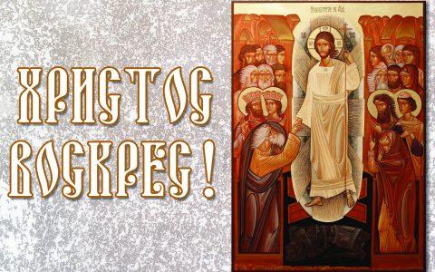 Великоднє послання духовенству, монашеству та вірним Стрийської єпархії УГКЦ