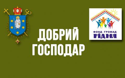 Вірних Стрийської єпархії запрошують долучитися до програми «Добрий господар»