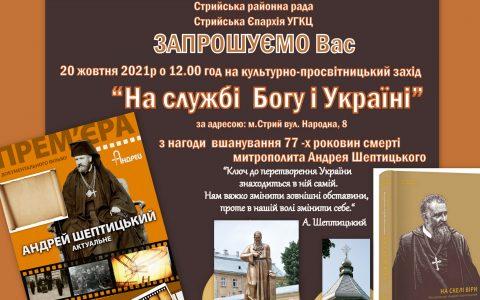 """Культурно-просвітницький захід """"На службі Богу і Україні"""""""